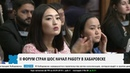 II Форум молодых лидеров стран ШОС начал работу в Хабаровске | сюжет Хабаровск-ТВ