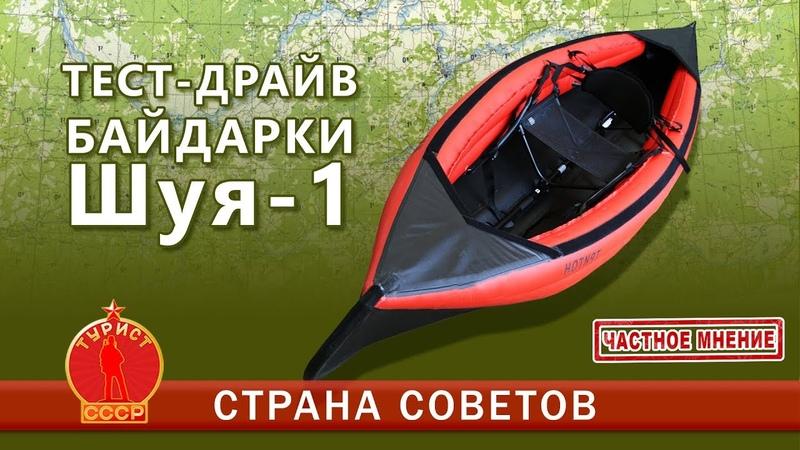 Тест-драйв байдарки Шуя 1. Выбираем байдарку для Карельских озер
