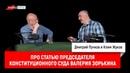 Клим Жуков про статью председателя Конституционного суда Валерия Зорькина