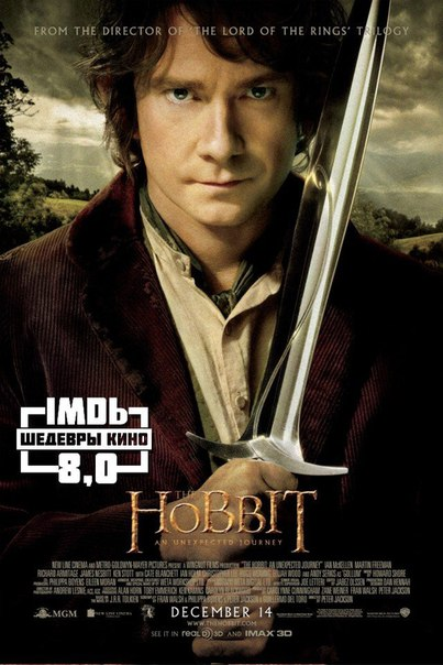 Легендарная трилогия Хоббита ????