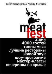 Санкт-Петербургский Фестиваль мяса