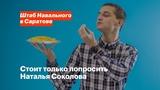 Стоит только попросить | Наталья Соколова