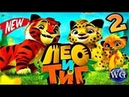 Лео и Тиг 2 игра бесплатно Таежная сказка видео для детей 2 серия