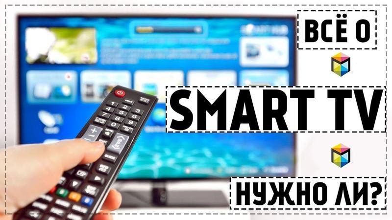 ЧТО ТАКОЕ SMART TV? ВСЁ ПРО ТЕЛЕВИЗОРЫ С ПЛАТФОРМОЙ СМАРТ ТВ. ВОЗМОЖНОСТИ СМАРТ ТВ.