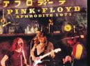 Pink Floyd - Atom Heart Mother (Hakone Festival, Япония, 1971)