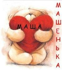 Мария Гусманова, 12 апреля 1986, Екатеринбург, id102097787