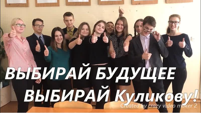 ВЫБИРАЙ Куликову