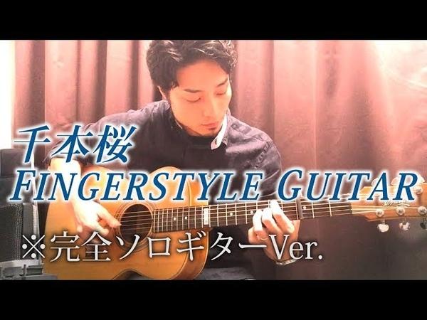 (TAB有)千本桜 SenbonZakura/初音ミク Fingerstyle solo guitar(完全ソロギターVer.)By龍藏Ryuzo