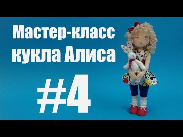 Мастер-класс кукла Алиса. Часть 4. Ирина Чурилина.