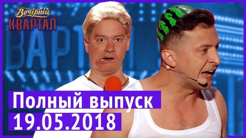 Полный выпуск Нового Вечернего Квартала 2018 в Турции от 19 мая