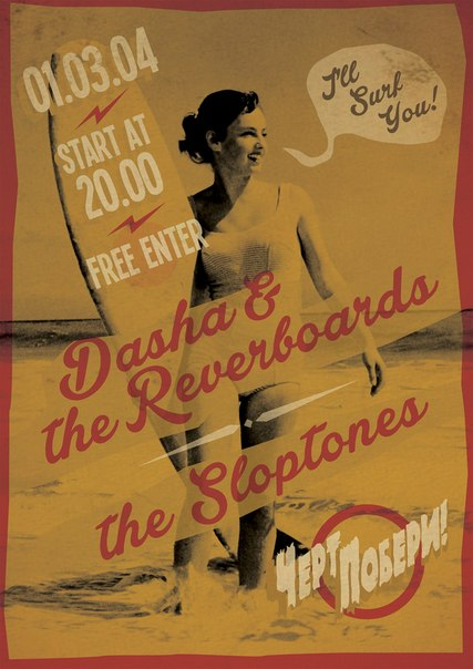 01.03 Dasha & The Reverboards + Loonapark