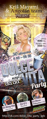 ♔ Ms-dance \ DOLCE VITA PARTY \ 30.08 \ SPB ♔