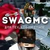 SwagMC › Глобальное обновление 1.8-1.15.2