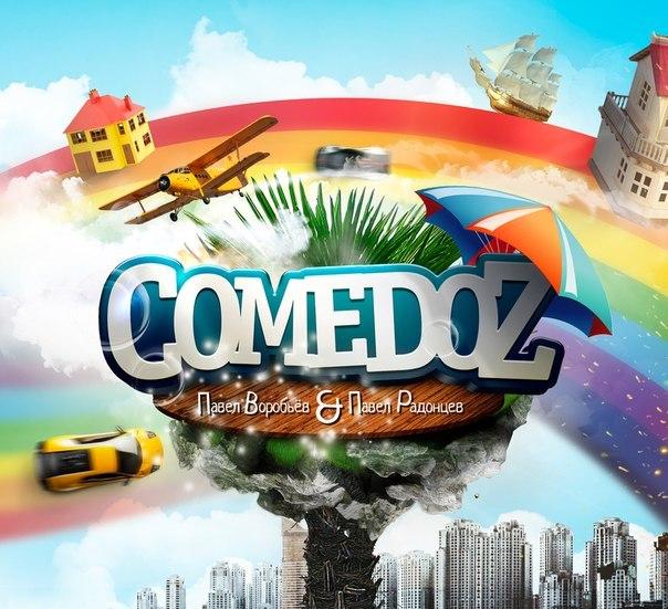 Comedoz - Время. Переиздание (2014)