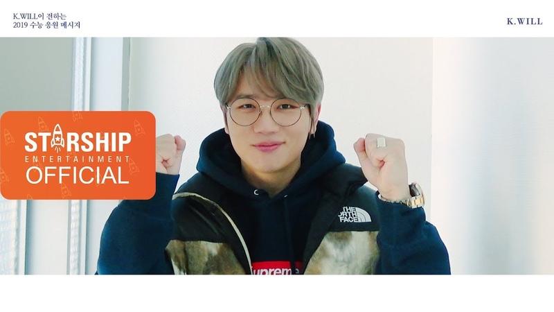 [Speical Clip] 케이윌(K.will) - 2019 수능 응원영상