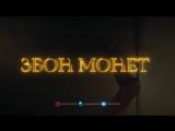 ПРЕМЬЕРА ТРЕКА! ЭGO - Звон монет (Лютый Кайф 2017) #эgo