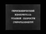 ЛенНаучФильм. Гироскоп и его применение, 1979