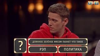 Реп против политики - Антон Шастун/Сергей Матвиенко
