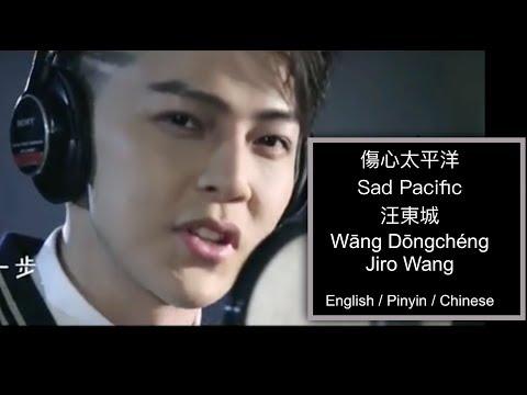 傷心太平洋 Sad Pacific Official MV HD 汪东城 Jiro Wang - w/ Pinyin / English / Chinese Lyrics