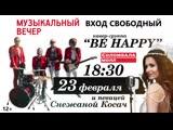 Be Happy и Снежана Косач   23 февраля