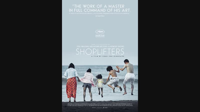 Hirokazu Koreeda - Магазинные воришки Manbiki kazoku Shoplifters (2018) Language Japanese Subtitles English (hardcoded)