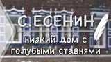 С.Есенин - Низкий дом с голубыми ставнями (Стих и Я)