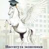 СНО Института Экономики