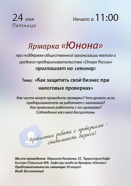 """Ярмарка """"Юнона"""" совместно с"""