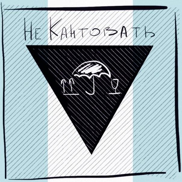 Не Кантовать | ВКонтакте