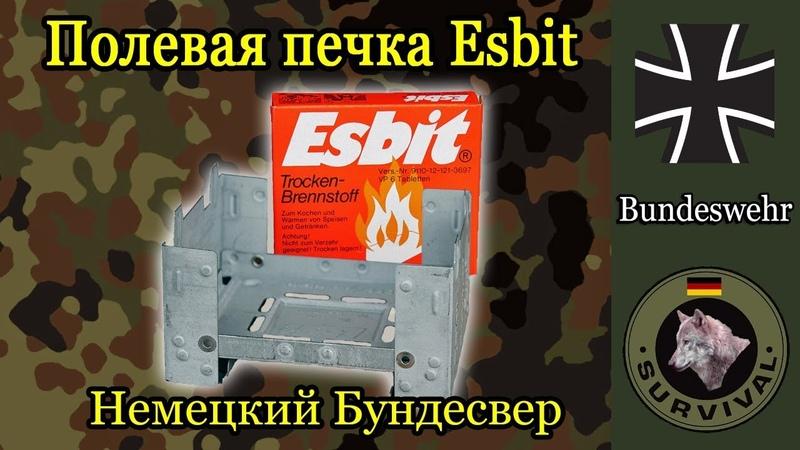Печка Esbit на сухом горючем, Бундесвер. / Программа Бункер выпуск 76