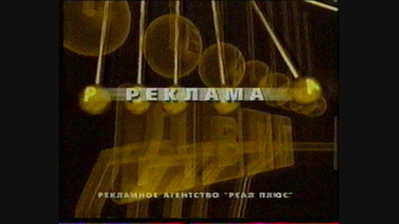 3 й региональный рекламный блок ОРТ 8 марта 2001 Рекламное агентство Реал Плюс г Абакан