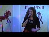 Концерт Веры Снежной 29.11.18-3