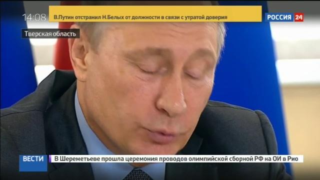 Новости на Россия 24 • Путин за увеличение взаимной ответственности инвесторов и властей