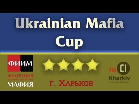 UMC 2018. 3 серия. Харьков