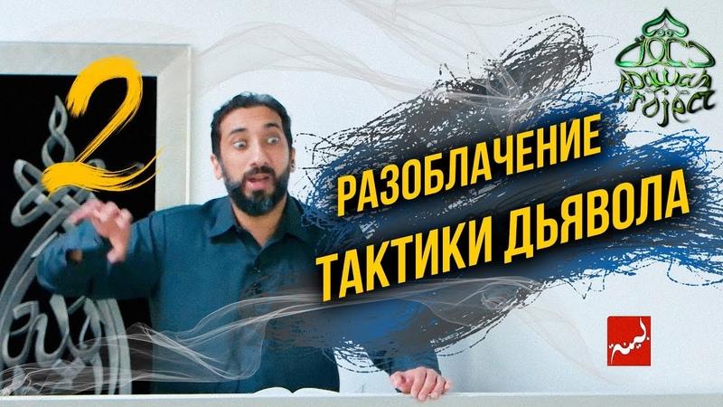 РАЗОБЛАЧЕНИЕ ТАКТИКИ ДЬЯВОЛА - Нуман Али Хан