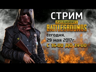 Gamanoid играет PlayerUnknown's Battlegrounds ч.1