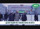 Зубайр Махмуд Хаят посетил Минский тракторный завод