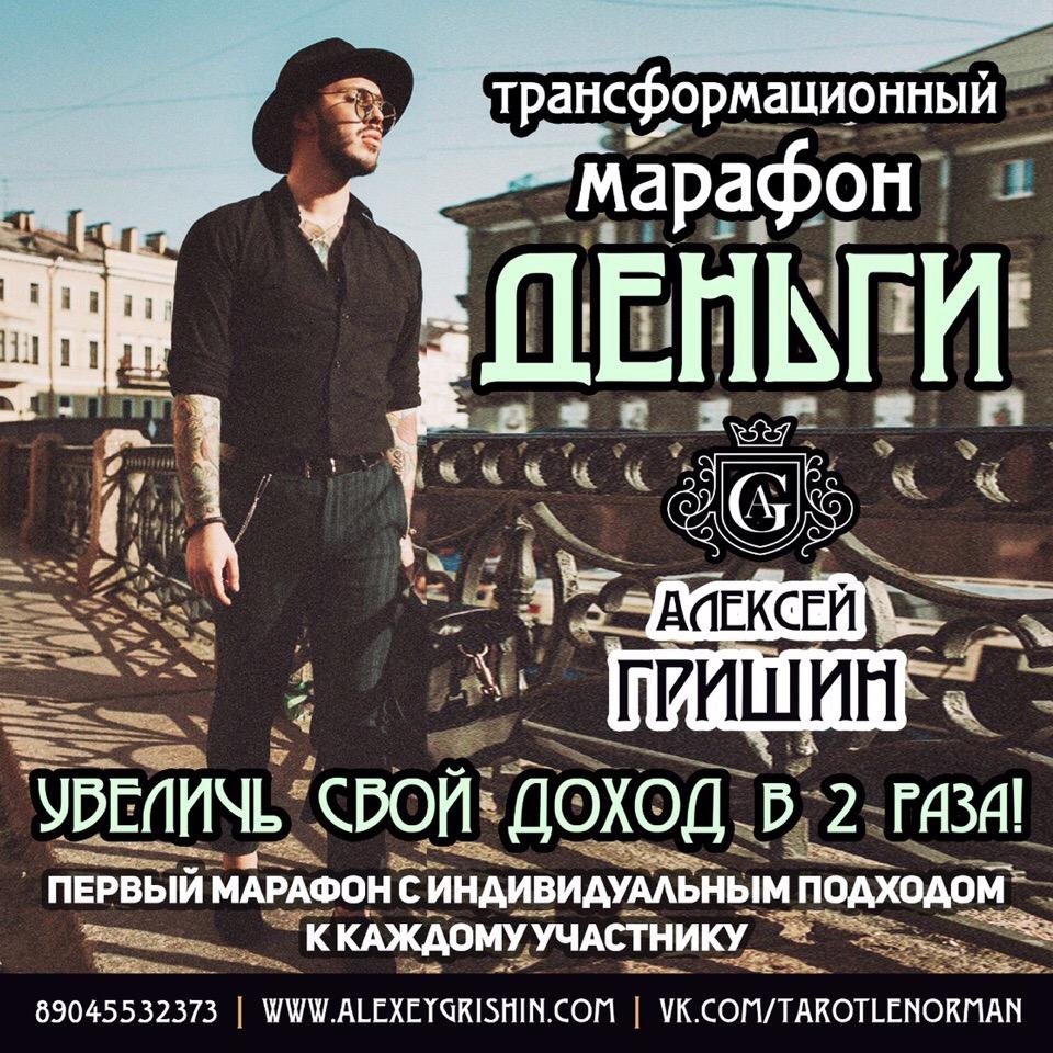 ТРАНСФОРМАЦИОННЫЙ МАРАФОН «ДЕНЬГИ». СТАРТ 07.11