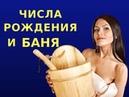 Нумерология в бане Числа удачи Ольга Герасимова