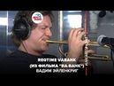 Вадим Эйленкриг - Regtime Vabank (из фильма Ва-банк) (LIVE Авторадио)