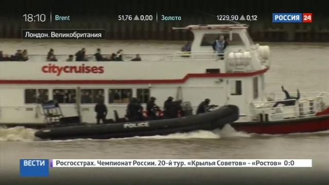 Новости на Россия 24 • На Темзе устроили антитеррористические учения