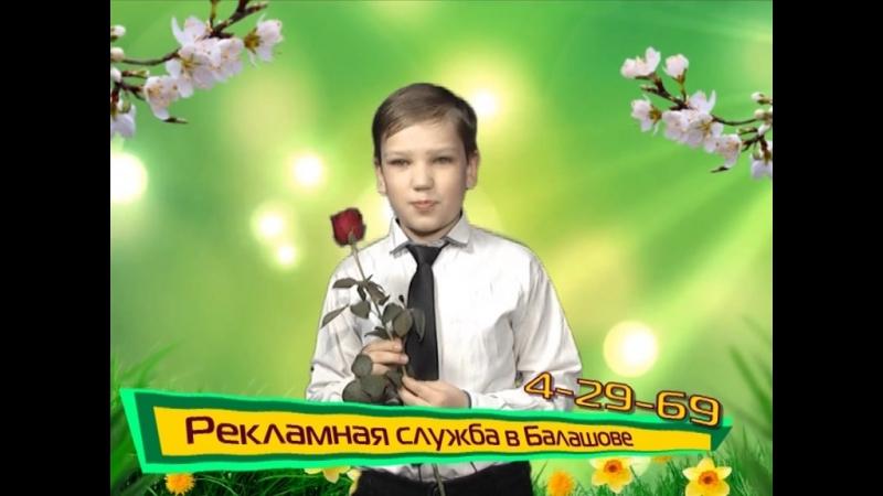 С 8 Марта Реклама на канале РЕН ТВ Балашов