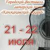 фестиваль бардовской песни КОНЖАКОВСИЙ АККОРД