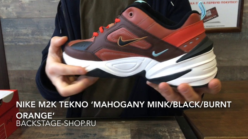 Nike M2K Tekno Mahogany Mink Black Burnt Orange