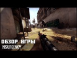 Insurgency Обзор/Ревью / Insurgency Review