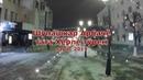 Чебоксарский Арбат и Красная площадь