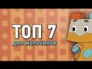 Топ-7 игрушек для мальчиков
