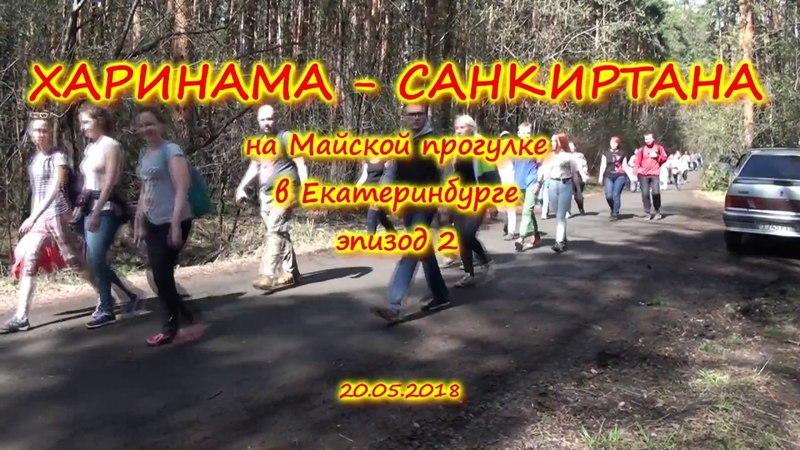 Харинама на Майской прогулке 20.05.2018 в Екатеринбурге, часть 2