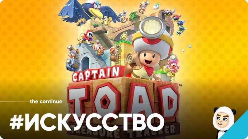 Обзор Captain Toad: Treasure Tracker от videogamedunkey