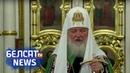 Царква раскалваецца Патрыярх хаваецца ад вернікаў Церковь раскалывается Патриарх прячется Белсат